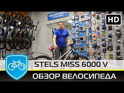 Велосипед STELS MISS 6000 V 2016 ОБЗОР.