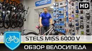 Велосипед STELS MISS 6000 V 2016 ОБЗОР.(Женский велосипед Stels Miss 6000 26 v 2016 подробнее https://goo.gl/ld0Vwv Какие особенности данной модели, характеристики..., 2016-02-15T08:50:09.000Z)