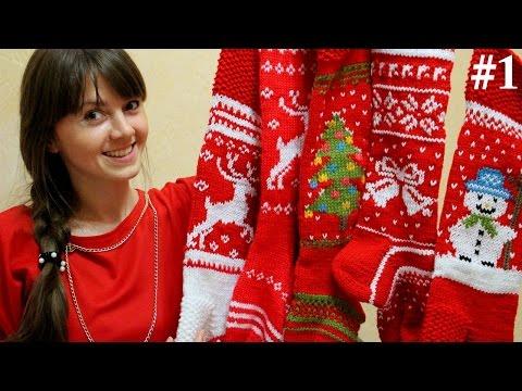 РОЖДЕСТВЕНСКИЙ НОСОК. Christmas Stocking. Вязание СПИЦАМИ. 1