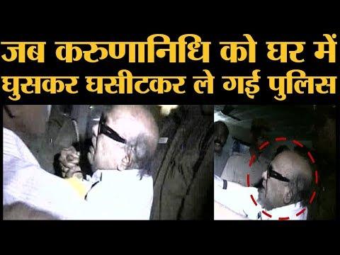 जब Police ने M Karunanidhi के साथ Murasoli Maran, TR Baalu को Arrest किया | Karunanidhi Dies