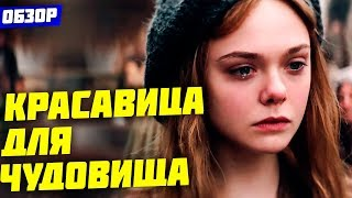 КРАСАВИЦА ДЛЯ ЧУДОВИЩА (ОБЗОР ФИЛЬМА) SOFYA PICTURES