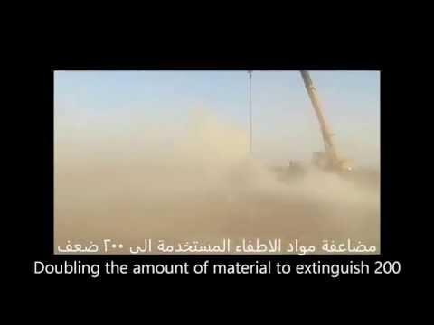 Extinguishing fires of the oil and gas wells اطفاء ابار النفط والغاز المخترع عشوان الدوسري