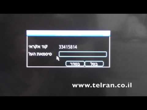 Restore Password On DVR