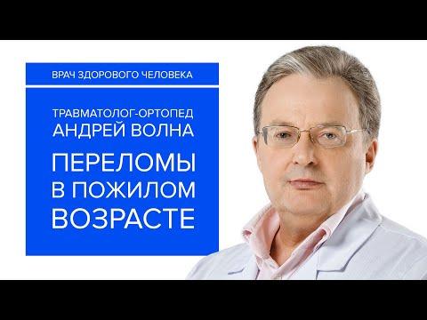 Переломы в пожилом и старческом возрасте. Травматолог-ортопед Андрей Волна