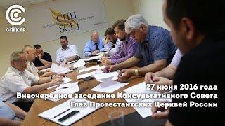 Главы Протестантских Церквей России обсудили поправки, регулирующие миссионерскую деятельность.