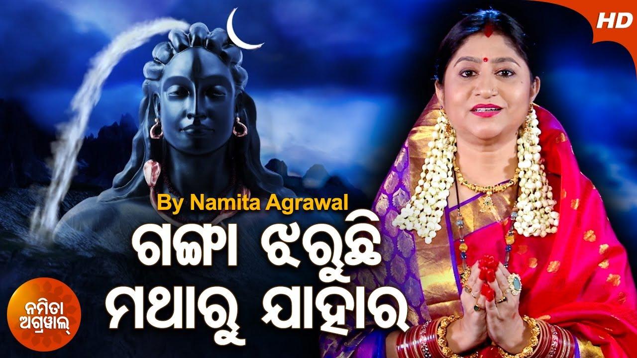 Ganga Jharuchhi Matharu Jaara - Shiva Bhajan ଗଙ୍ଗା ଝରୁଛି ମଥାରୁ | Namita Agrawal | Sidharth Music