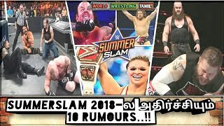 SummerSlam 2018 ல அதிர்ச்சியும் 10 Rumours.!/World Wrestling Tamil