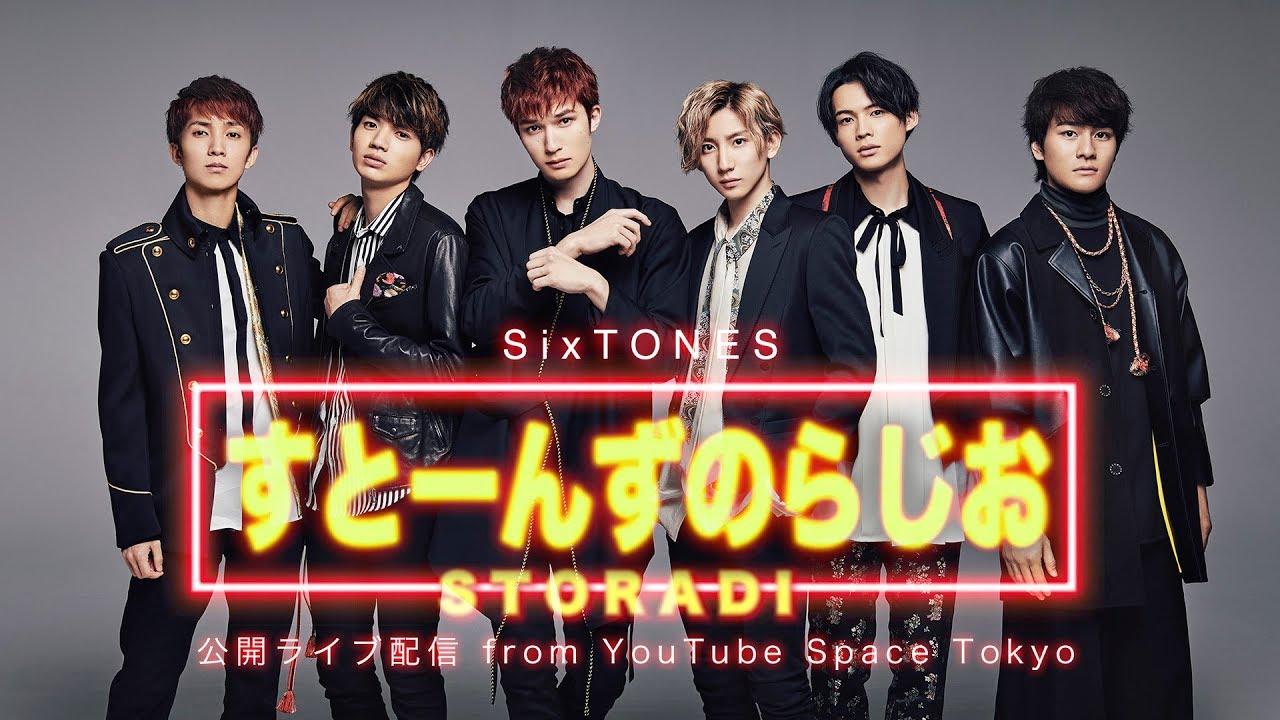 ラジオ sixtones SixTONES、デビュー後初の冠レギュラー番組が決定!