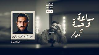 محمد الشرنوبي | #ساعة_وحده مع علي نجم