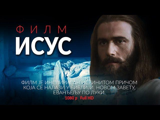 Film ISUS sinhronizovan na srpski 1080 p Full HD