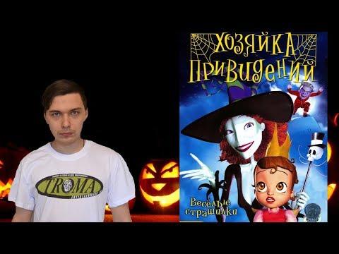 Хозяйка привидений мультфильм