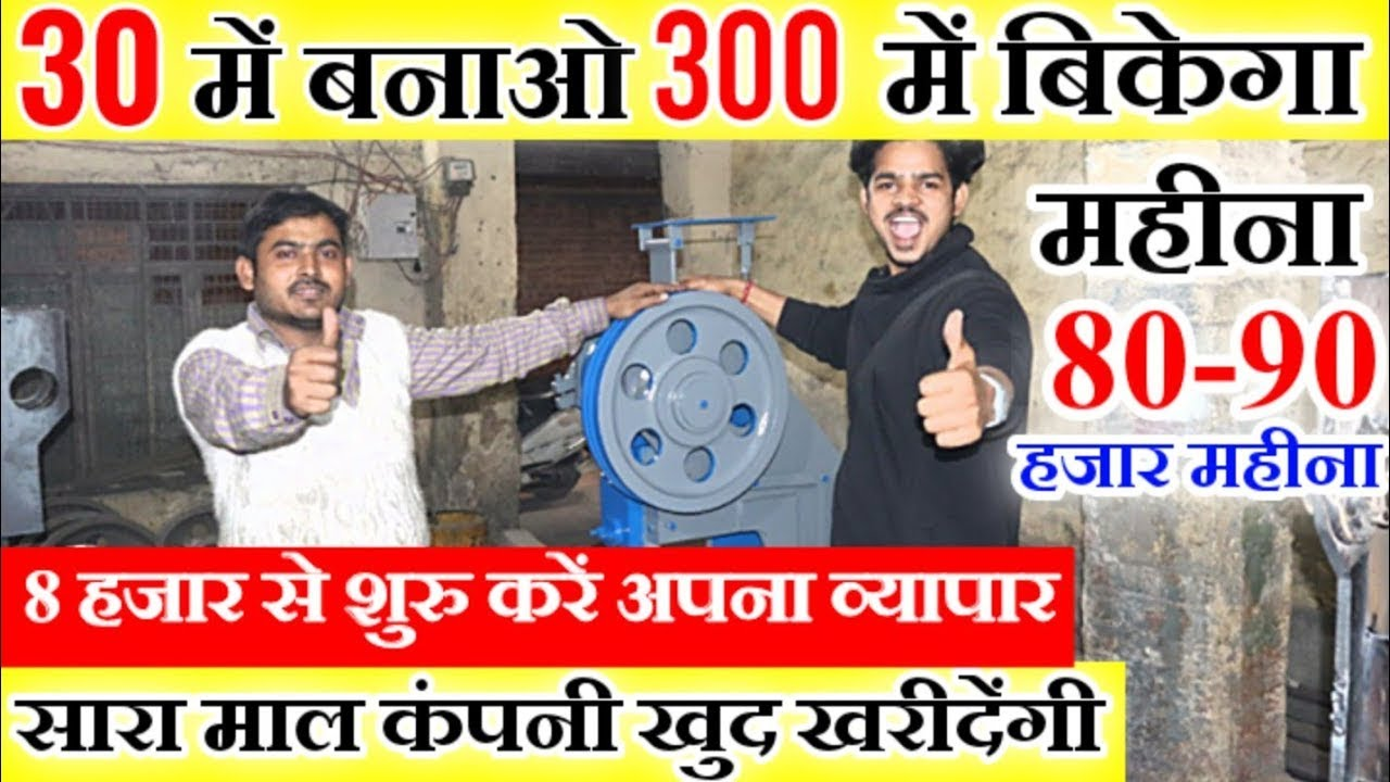 8000 में 45000 महीना कमाएं । Slipper Making Machine । Chappal Business । machine manufacturer delhi