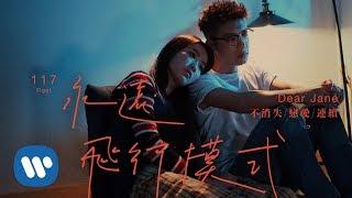 Dear Jane - 永遠飛行模式 Airplane Mode (Official Music Video)