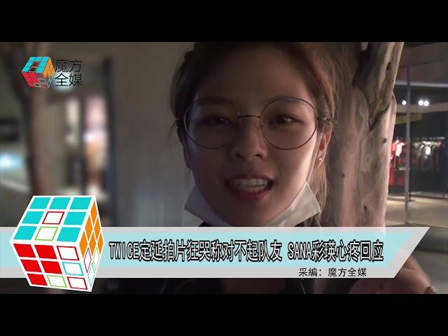 2018-12-19 TWICE定延拍片狂哭稱對不起隊友 SANA彩瑛心疼回應