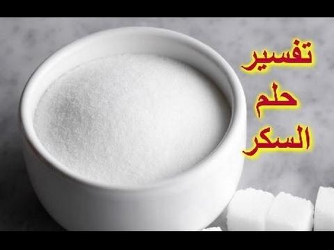 2d2b11349 تفسير حلم السكر في المنام - معنى رؤية سكر بالحلم - YouTube