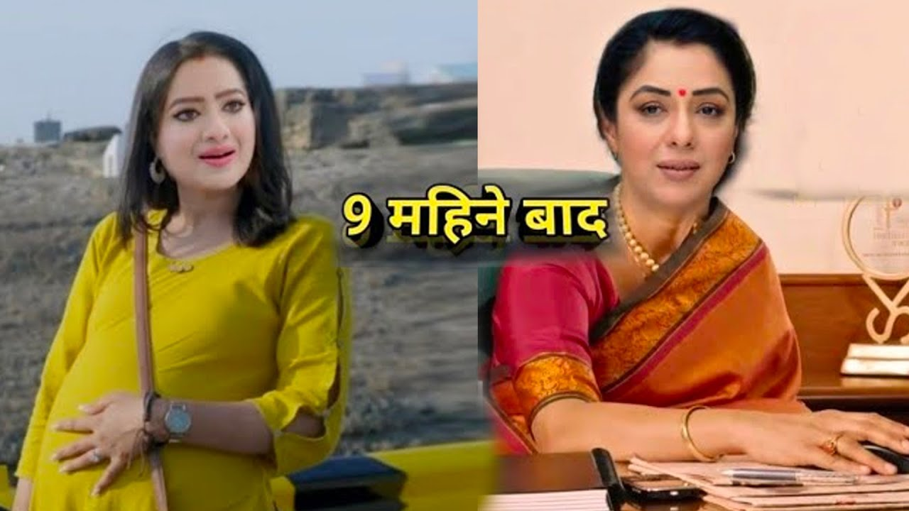 Anupamaa Ka Naya Safar || Anupamaa || After 9 Months