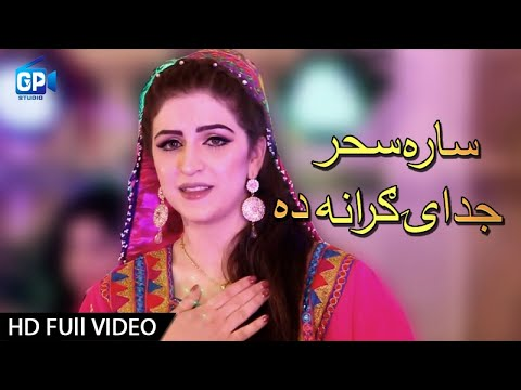 Pashto New Afghani Songs 2017 | Judai Grana Da - Sara Sahar Pashto New Hd 1080p Songs