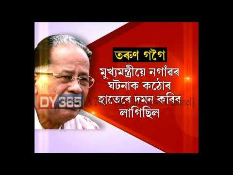 Former CM || Tarun Gogoi || Press meet