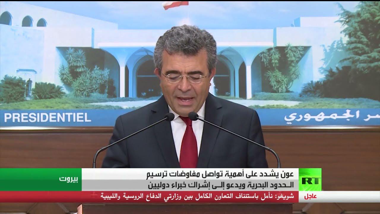 لبنان.. خبراء دوليون لترسيم الحدود البحرية  - نشر قبل 37 دقيقة