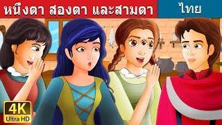 หนึ่งตา สองตา และสามตา | นิทานก่อนนอน | Thai Fairy Tales
