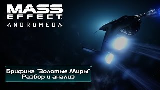 Mass Effect Andromeda - разбор брифинга