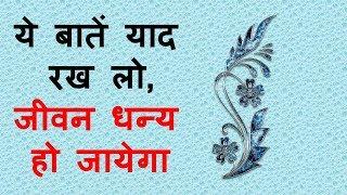 Suvichar in hindi with images l Suvichar hindi l Life quotes in hindi l जीवन धन्य हो जायेगा