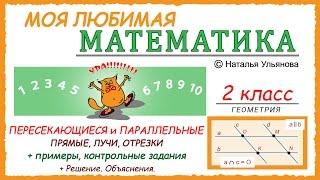 Пересекающиеся и параллельные прямые, лучи, отрезки. Задачи. Геометрия. Математика 2 класс.