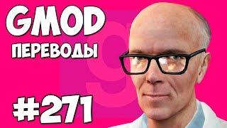 Garry's Mod Смешные моменты (перевод) #271 - ФАБРИКА ПО ПРОИЗВОДСТВУ СТАРИКОВ (Гаррис Мод)
