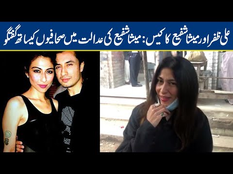 Meesha Shafi Arrives Court Along With Mother Saba Hameed   Exclusive Video   Lahore News HD