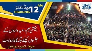 12 AM Headlines Lahore News HD - 18 July 2018