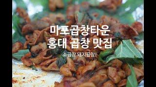 홍대곱창맛집: 마포곱창타운 방문 후기