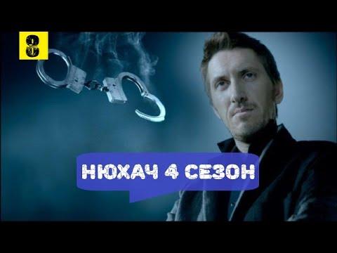 НЮХАЧ 4 СЕЗОН 8 СЕРИЯ (сериал, 2020) ICTV анонс и дата выхода
