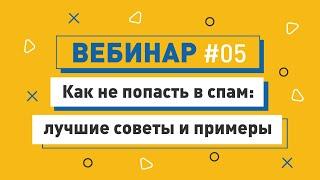 Вебинар ePochta - Как не попасть в спам: лучшие советы и примеры