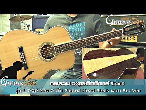 Cort L500-0 Acoustic Guitar review by www.Guitarthai.com