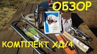 видео Комплект ХД/3-Р-2501 (Для дистилляции и ректификации)