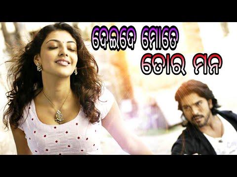 Deide Mote Tora Mona Odia Dubbed HD Video - Ramcharan's