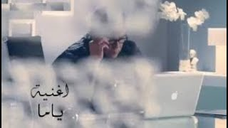 كلمات اغنية ياما محمد فؤاد