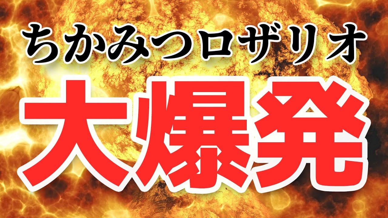 No.55 ちかみつロザリオ 大爆発