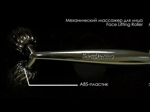 Массажер механический роликовый для лица белье прозрачное сексуальное