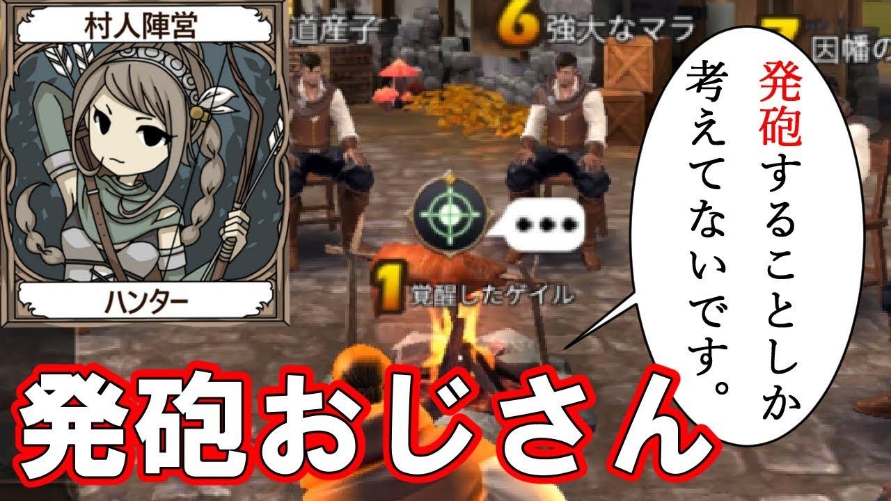 狼 ハンター 人 ゲーム