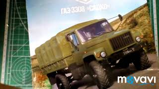 Авд моделс ЗИЛ 157, ЗИЛ 133гя ,газ 3308 Садко, ТЗ-4к, КамАЗ  .