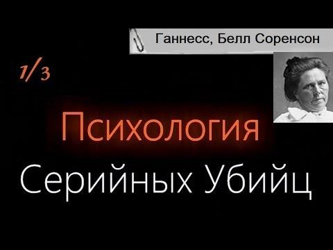 Психология серийных убийц(1/3) Белл Ганнесс/Белль Ганнесс