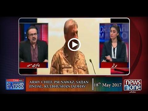 Live with Dr.Shahid Masood | 18-May-2017 | Kulbhushan Jadhav | Sajjan Jindal | GHQ | PM Nawaz