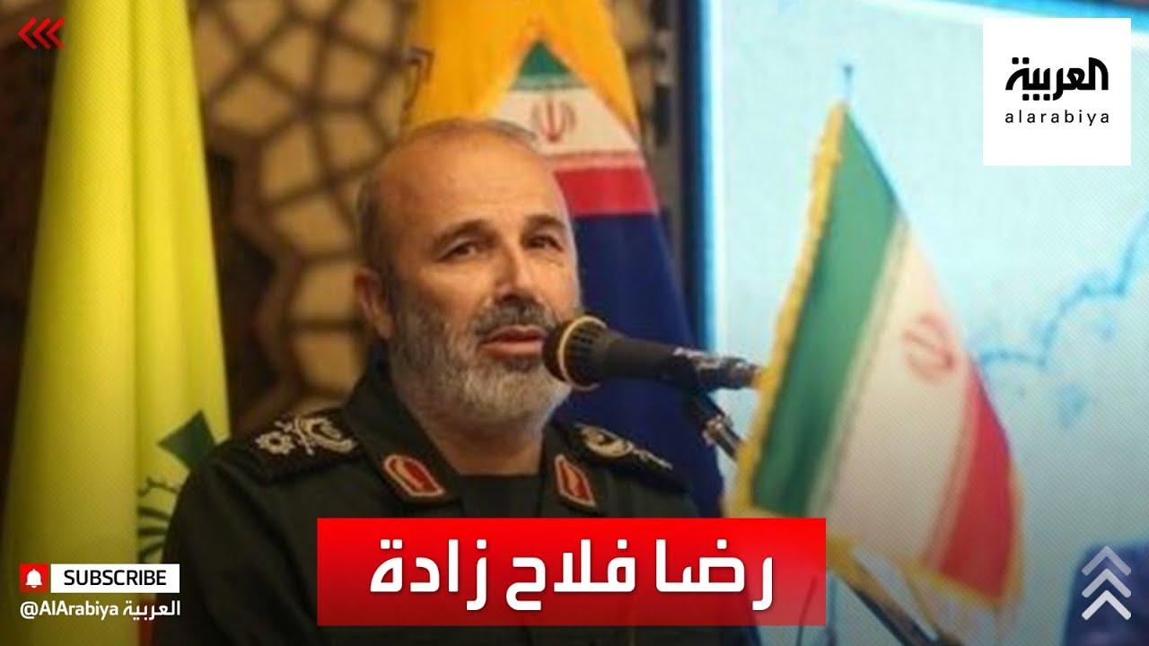 من هو رضا فلاح زادة نائب قائد فيلق القدس بالحرس الثوري الإيراني الجديد؟  - نشر قبل 41 دقيقة