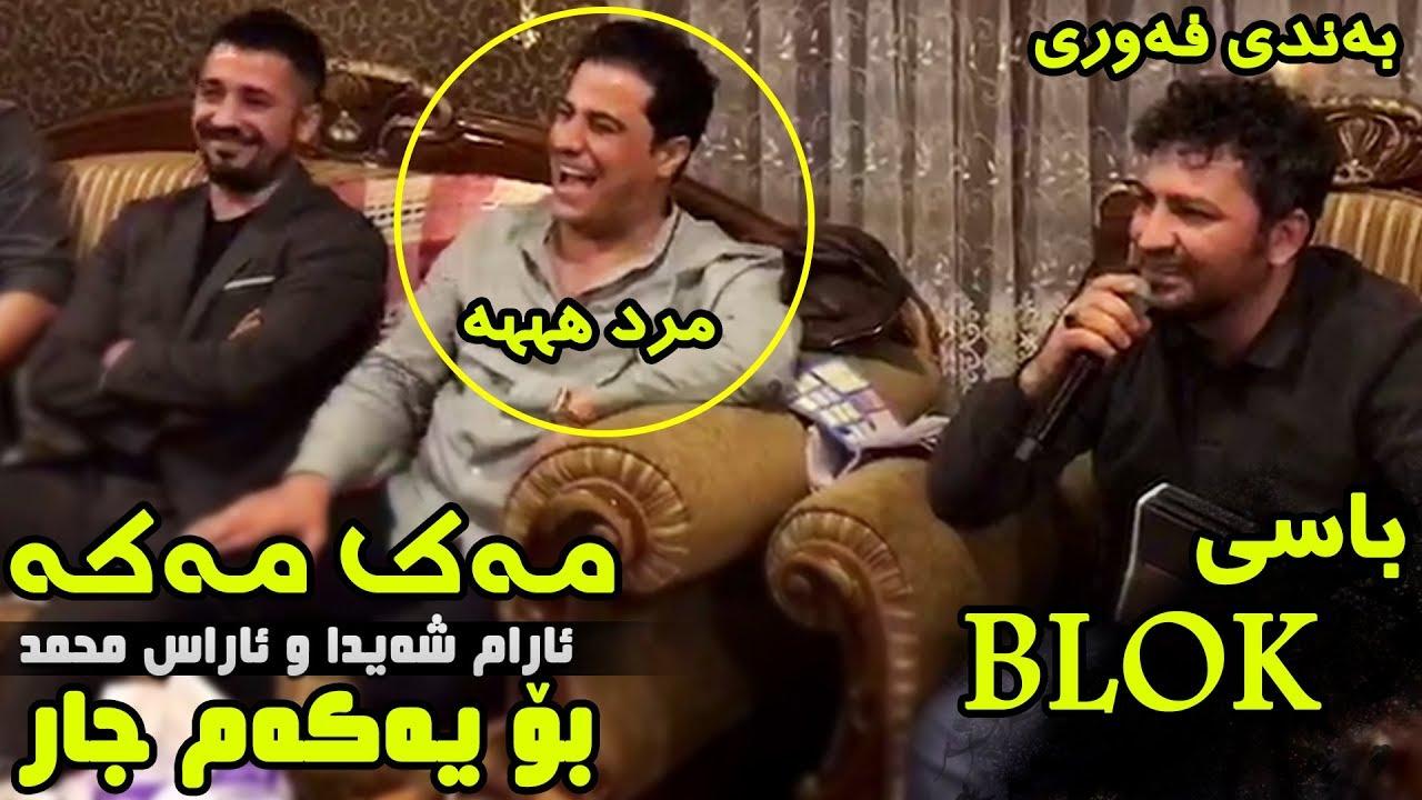 Aram Shaida W Aras Mhamad 2019 ( Mak Maka + Basy #FaceBook W Masnnger )