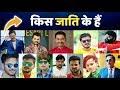 भोजपुरी हीरो और सिंगर किस जाति के हैं pawan, Awadhesh, dhananjay, Golu, ...