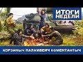 Итоги недели с Amway921 и i-Корзинычем