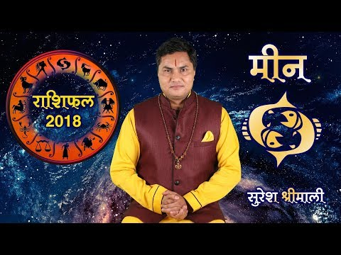 मीन राशि || Pisces (Meen) || Predictions for- 2018 Rashifal ||Yearly Horoscope || By Suresh Shrimali