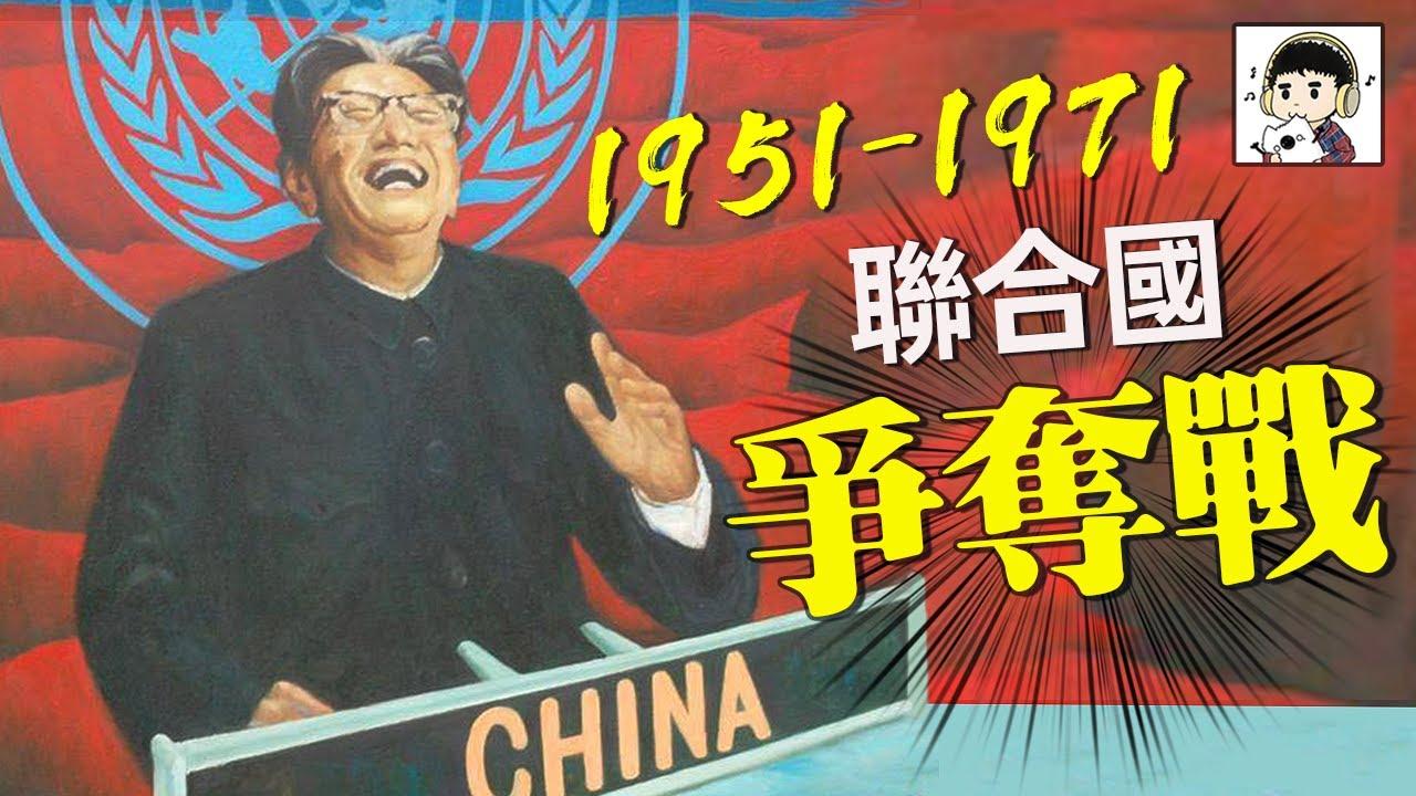 聯合國席位爭奪大戰:橫跨20年的中美拉鋸戰丨劉老濕