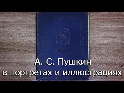 Пушкин в портретах и иллюстрациях. 1956 г.